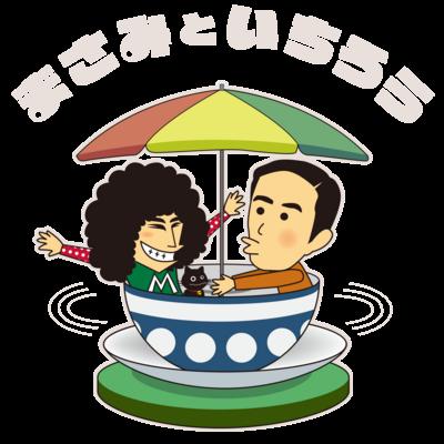 雅美と一郎 公式グッズ