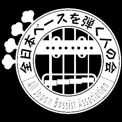 全日本ベースを弾く人の会