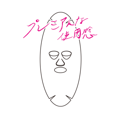シズル感ロゴシリーズ