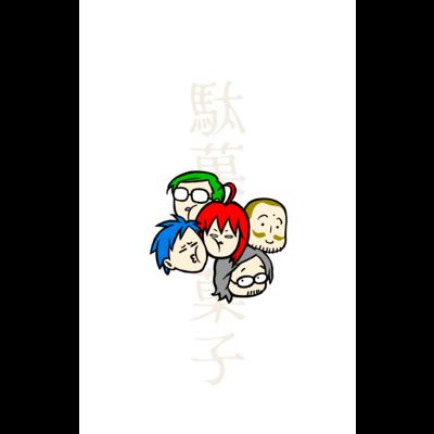 駄ポン【みっちり】白ベタ