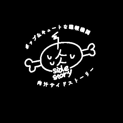 肉サイロゴシリーズ
