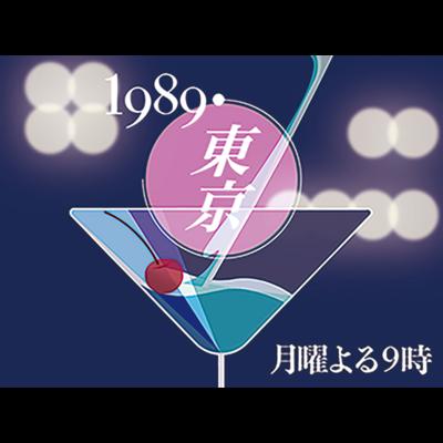 1989・東京〜CM〜