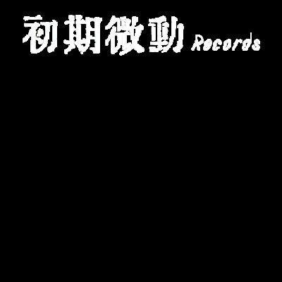 初期微動Records