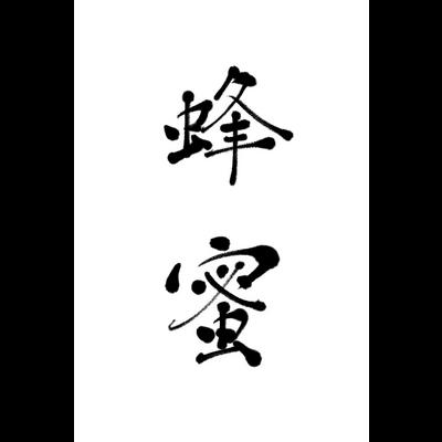 漢字 Kanji