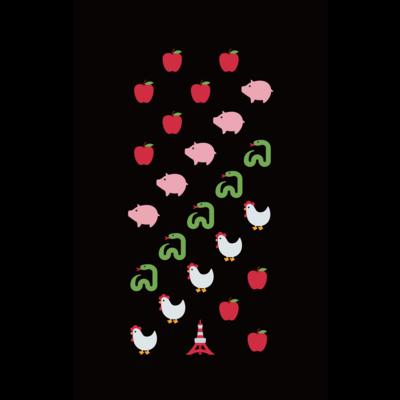 🍎 絵文字 鶏と蛇と豚 🗼