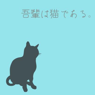 吾輩は猫である。青