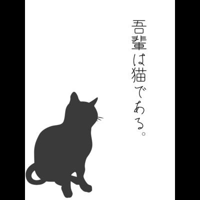 吾輩は猫である。縦