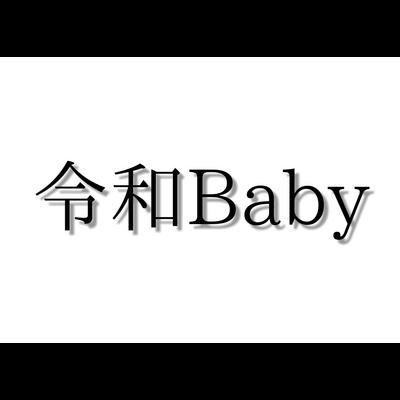 令和Baby