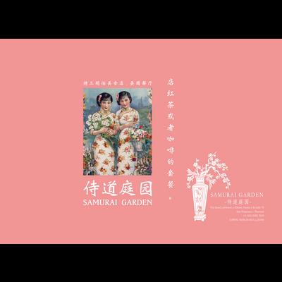 侍道庭園1922粉色