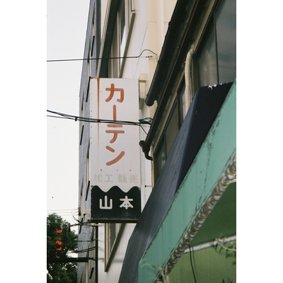 Curtain Yamamoto