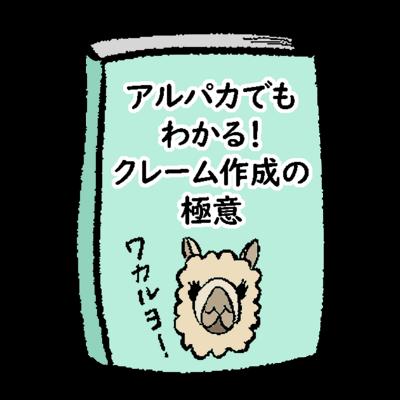 アルパカ缶バッジ