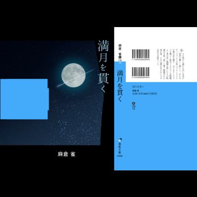 文庫本風iPhoneケース