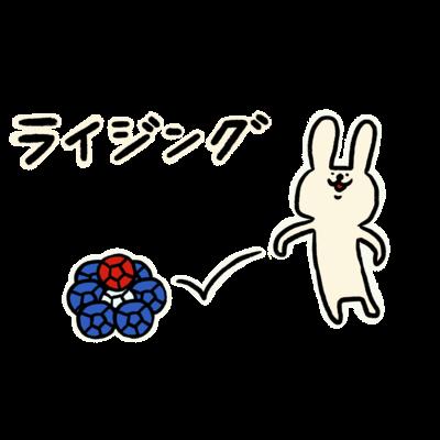 【ボッチャ】ライジング