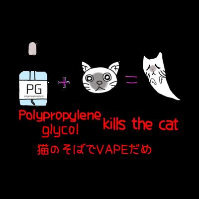 猫に、VAPE電子タバコなどに含まれるPGは有害ということを啓蒙するグッズ