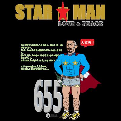 STAR☆MAN