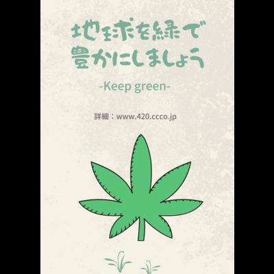 緑シリーズ