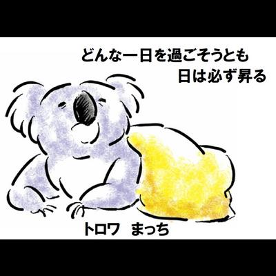 コアラちゃんイラスト