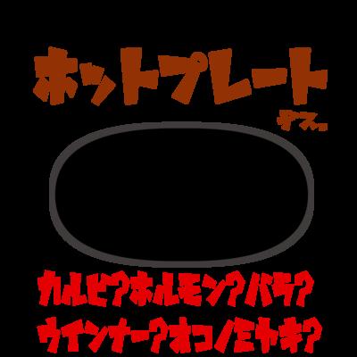 ホットプレートマンシリーズ