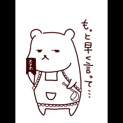 kumama-頑張り屋さんシュフ-
