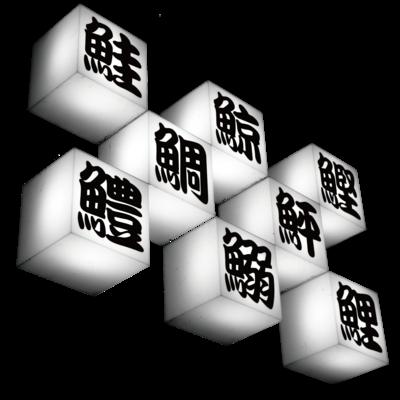 飛び出す寿司ボックスシリーズ
