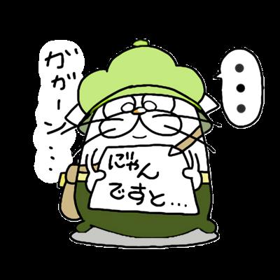 """ニ""""ャんですと…グッズ"""