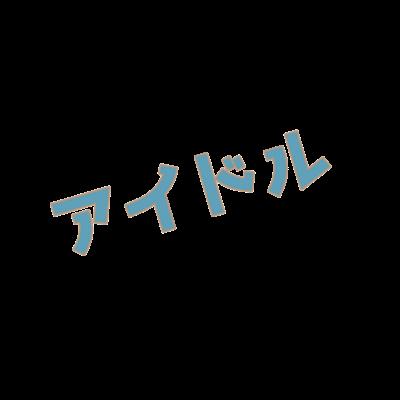 アイドル・アーティスト