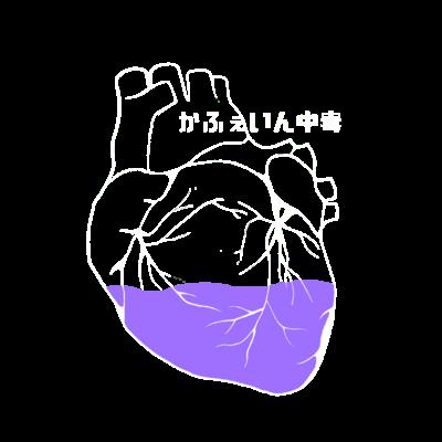 かふぇいん中毒