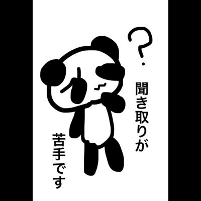 APDパンダ