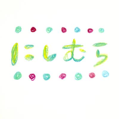 苗字シリーズ