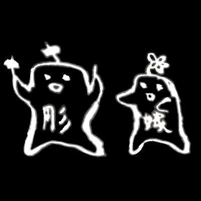 わー 白抜き #ぱじ山ねまき