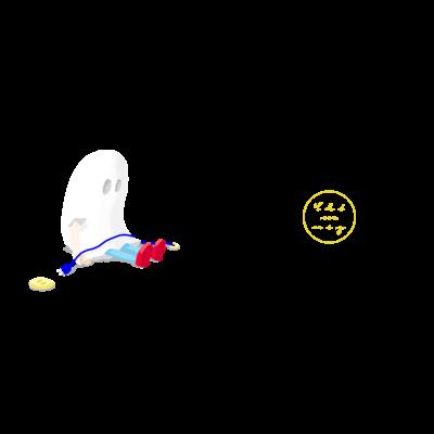 DAY OFFおばけちゃん[color]