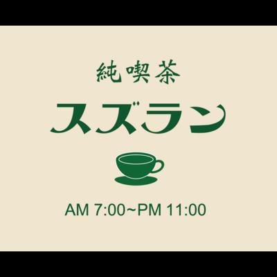 純喫茶スズラン