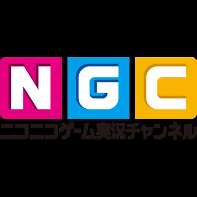 NGCシリーズ