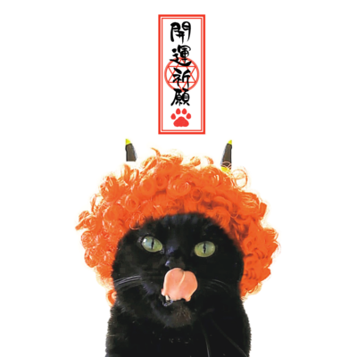 【B】赤鬼さんの開運祈願
