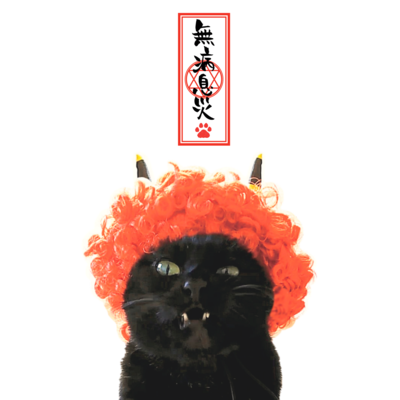 【C】赤鬼さんの無病息災