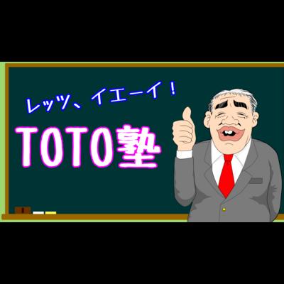 TOTO塾開校!