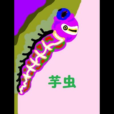 青虫 イモムシ 蝶