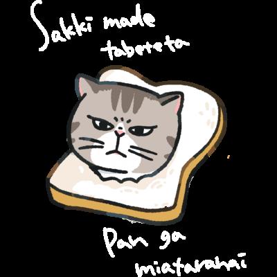 さっきまで食べてたパンが見当たらない