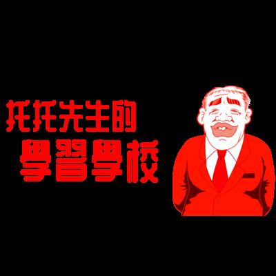 TOTO塾チャイナ(上海校)