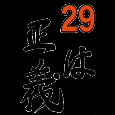 29(肉)は正義
