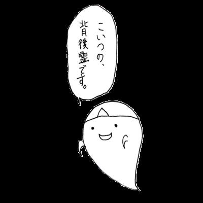 背後霊&幽霊series