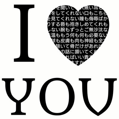 I【♡?】YOU
