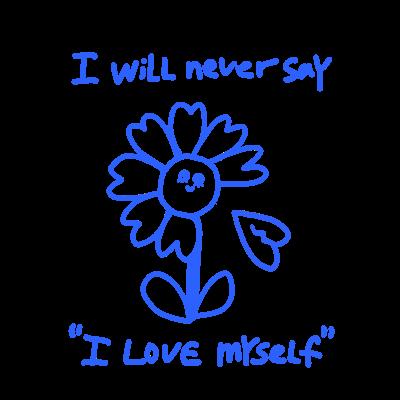 自分を愛さないお花❤︎