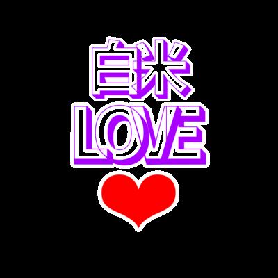 白米LOVE♡