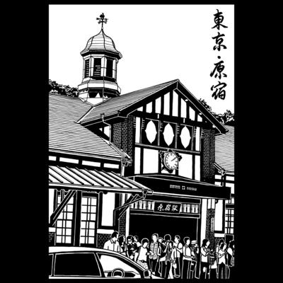 ありがとう原宿駅4(切り絵風・枠付・筆文字)