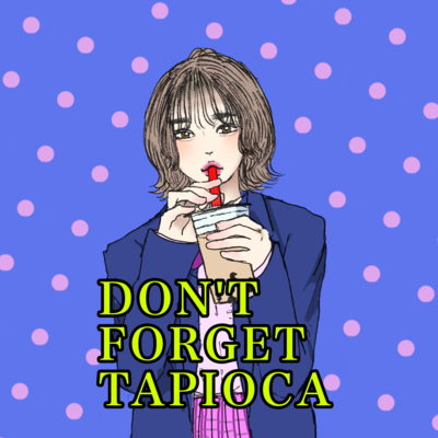 DON'T FORGET タピオカ