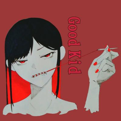 いい子/Good kid