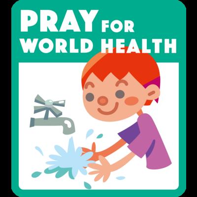 手あらい・世界の健康