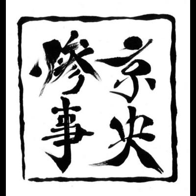 京央惨事ロゴ