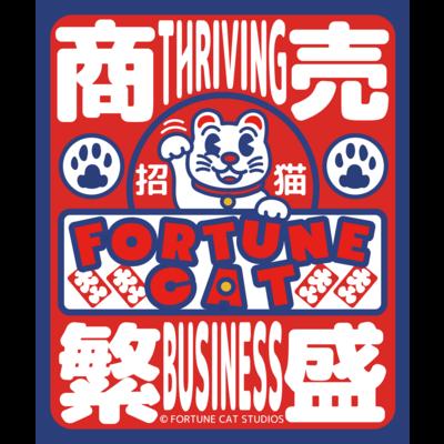 招き猫 商売繁盛シリーズ